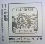 二本松城07