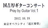 国吉厚コンサート121018-1