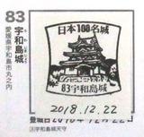 100名城スタンプ/宇和島城