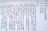 15富士山本宮浅間大社・御祭神・御由緒