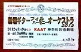 新堀ギターメインコン2012チケット