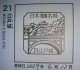 日本100名城スタンプ江戸城