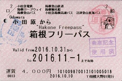 020_hakone-fp