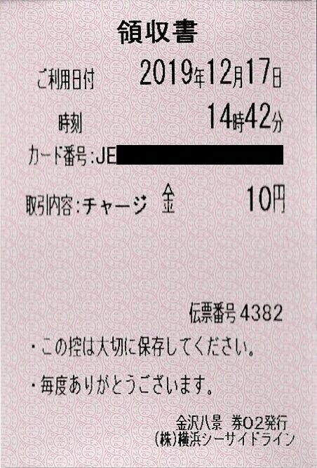 002_charge-ryoshu