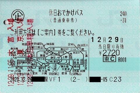 038_kyujitsu-pass