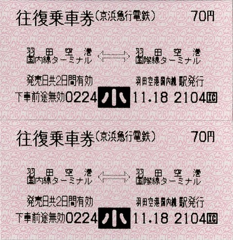 001d_round-haneda