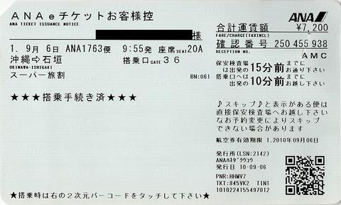 003a_e-ticket2