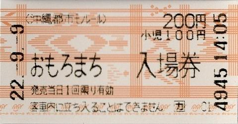007_yui-nyujo