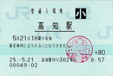 029_anpanman-stamp1