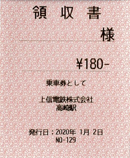 006a_fare-ryoshu