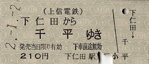 003_fare-shimonita