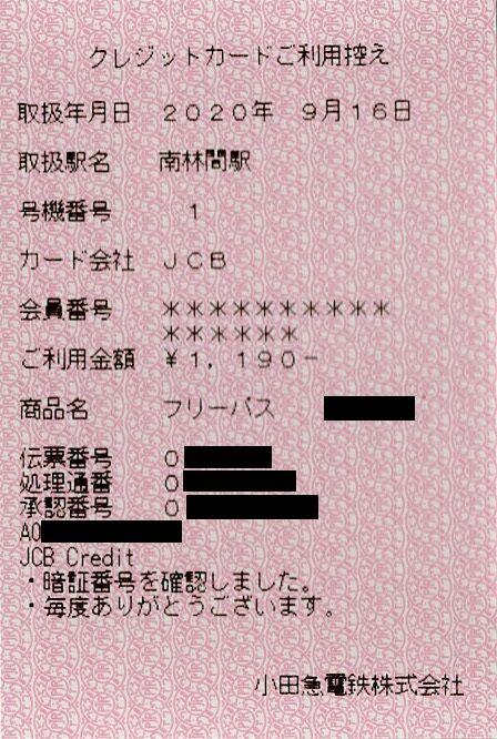 026b_oeme-ic-credit