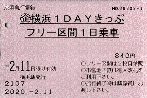 007_yokohama-1day