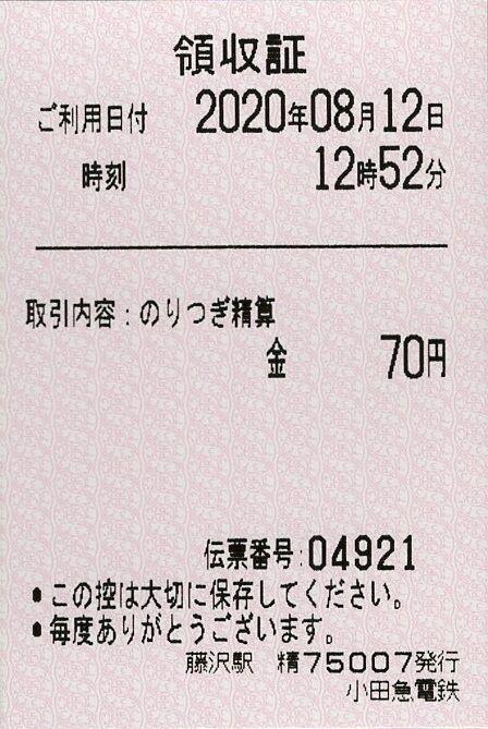 027a_kuhen-ryoshu