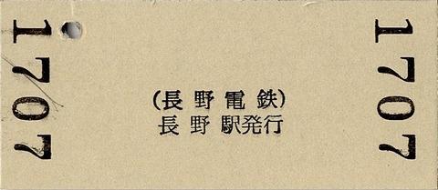 003b_nyujo-koken-nagano-ura