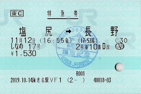 003_exp-shinano17