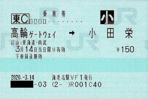 030_GW-fare