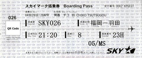 001_boarding