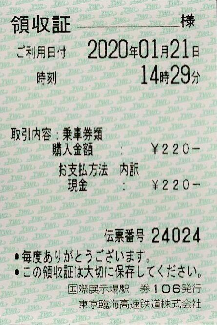 001b_round2-ryoshu