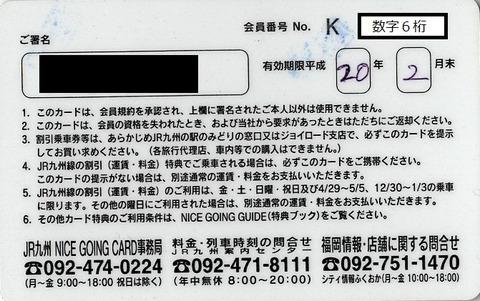 011a_ngc-card-ura