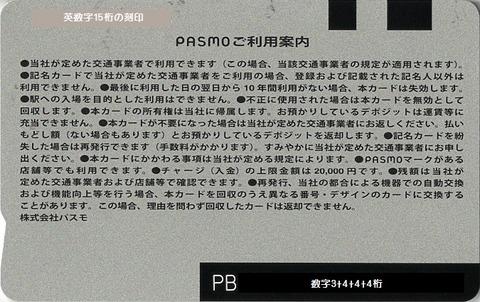 039a_pasmo-ura
