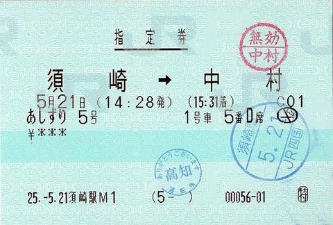 022_ashizuri