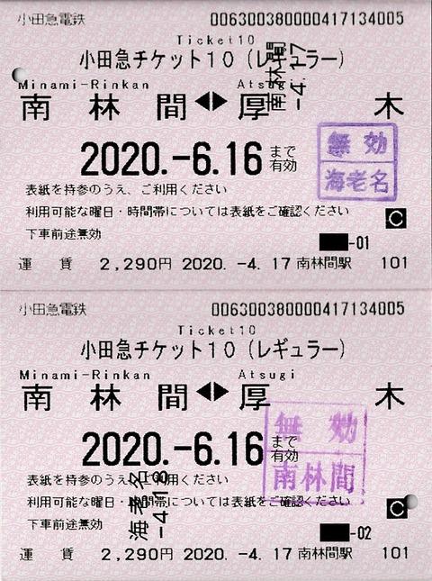 025_ticket10