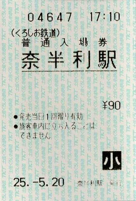 014_nyujo-nahari