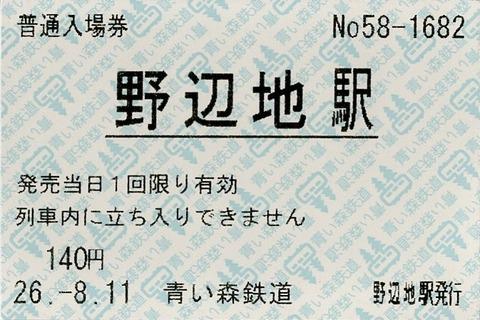 010_aoimori-nyujo-pos