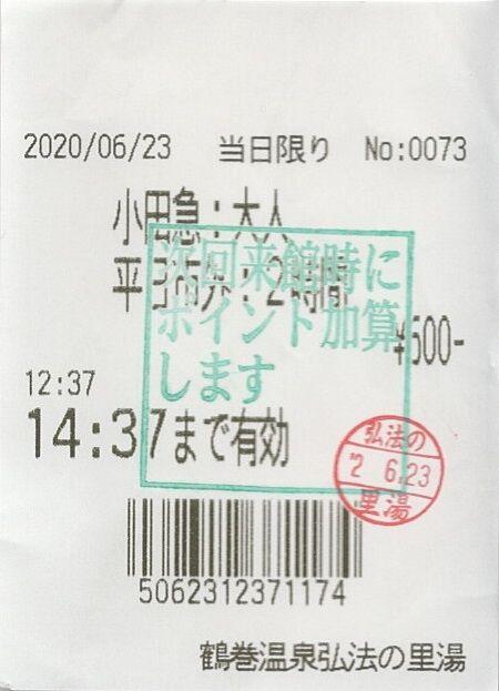007_tsurumaki