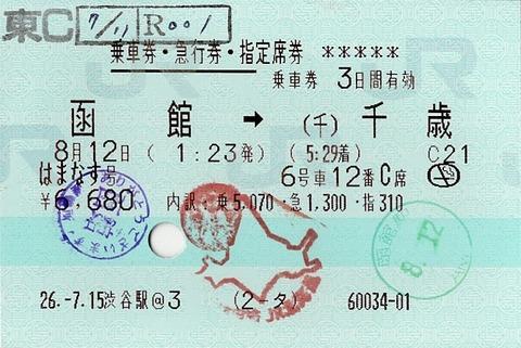 012_hamanasu