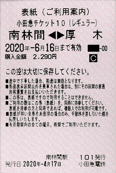 025a_ticket10-hyoshi