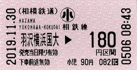 028_hazawa-fare