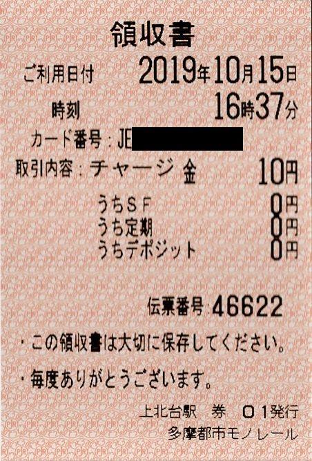 005_ic-ryoshu