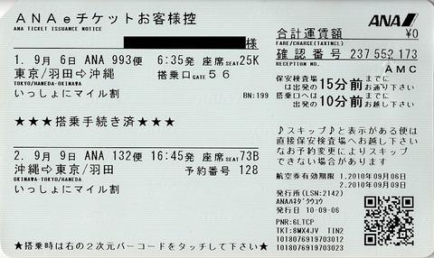 003_e-ticket1