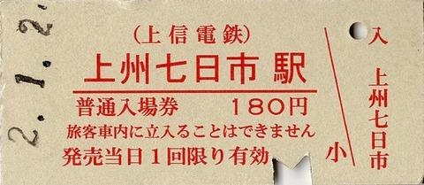 002a_nyujo-nanokaichi