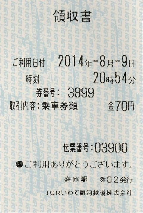 007a_igr-nyujo-ryoshu