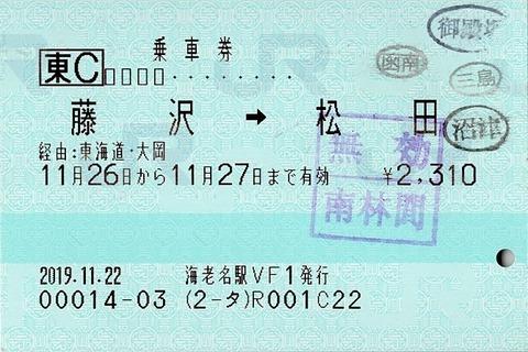 020_fare-fujimatsu