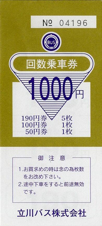 002_kaisu190-hyoshi