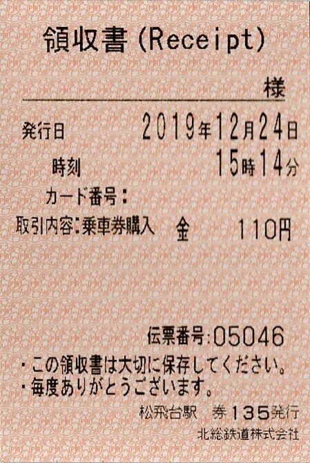 002_ryoshu