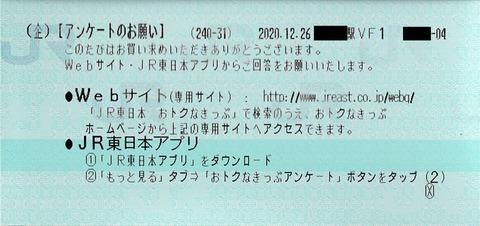 038b_kyujitsu-pass-enq
