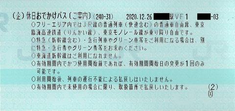 038a_kyujitsu-pass-annai