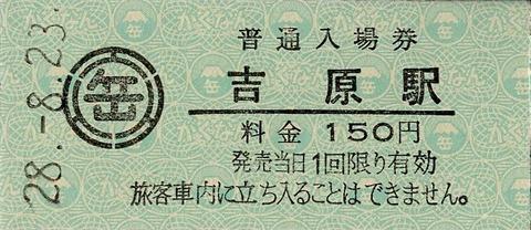 004_nyujo-yoshiwara