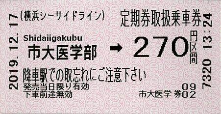 006_teiki-toriatsukai
