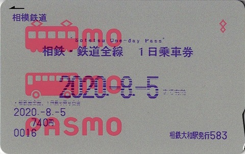 040_1day-pasmo