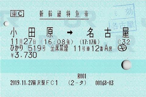 006_191127-hikari519