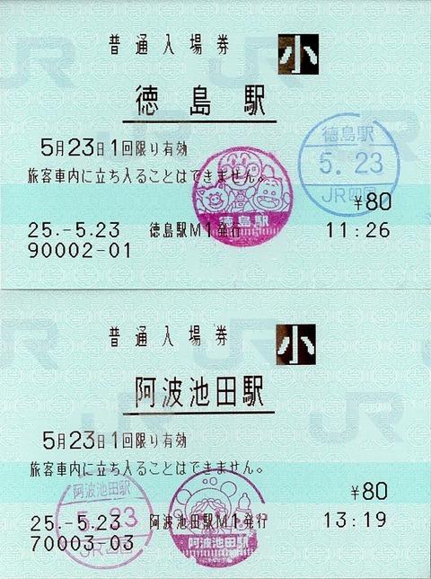 029b_anpanman-stamp3