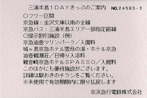 008a_miura-1day-annai