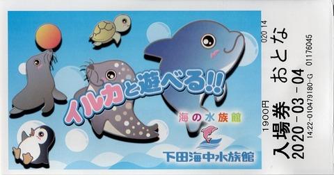 012_shimoda-aquarium