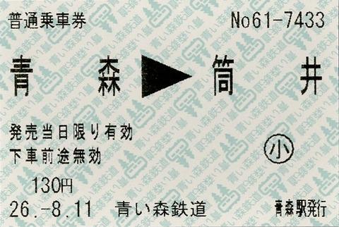 011_aoimori-fare-pos